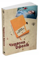 купить: Книга Червона Офелія