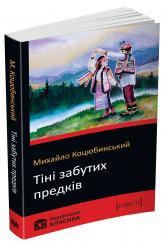 купити: Книга Тіні забутих предків