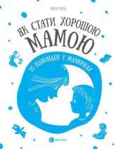 купити: Книга Як стати хорошою мамою. 35 відповідей у малюнках