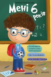 купить: Книга Мені 6 років