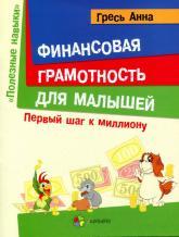 купить: Книга Финансовая грамотность для малышей. Первый шаг к миллиону