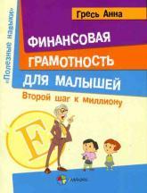 купить: Книга Финансовая грамотность для малышей. Второй шаг к миллиону