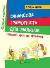 купить: Книга Фінансова грамотність для малюків. Перший крок до мільйона