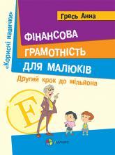 купить: Книга Фінансова грамотність для малюків. Другий крок до мільйона