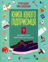 купить: Книга Книга юного підприємця. 9 детальних планів своєї справи для підлітків