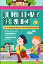 купити: Книга До першого класу без проблем! Усе, що мають знати батьки майбутніх першокласників