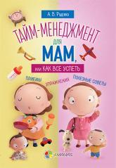 купить: Книга Тайм-менеджмент для мам, или Как все успеть