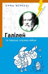 купить: Книга Галілей та перша зоряна війна