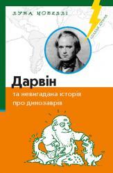 купить: Книга Дарвін та невигадана історія про динозаврів
