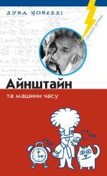 купить: Книга Айнштайн та машини часу