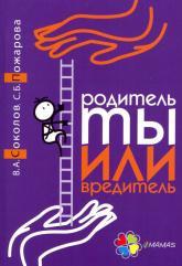 купить: Книга Родитель ты или вредитель