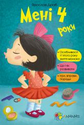 купить: Книга Мені 4 роки