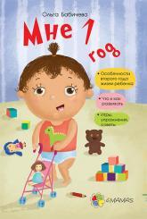 купити: Книга Мне 1 год