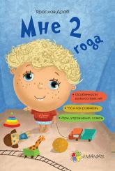 купити: Книга Мне 2 года