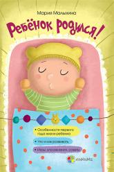 купить: Книга Ребенок родился!
