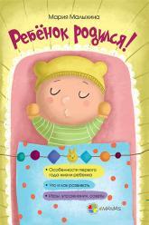 buy: Book Ребенок родился!