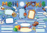 купить: Плакат День народження - чарівні спогади на все життя! Хлопчику