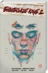 купить: Книга Бійцівський клуб 2: графічний роман