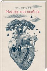 купить: Книга Мистецтво любові