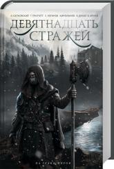 купить: Книга Девятнадцать стражей