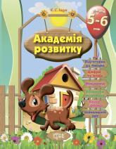 купить: Книга Академія розвитку. Розвивальні завдання для дітей 5-6 років