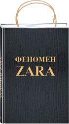 buy: Book Феномен ZARA