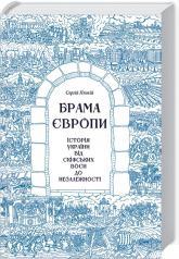 купить: Книга Брама Європи. Історія України від скіфських воєн до незалежності