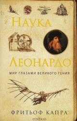 купить: Книга Наука Леонардо:мир глазами великого гения