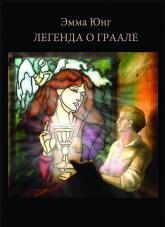 купить: Книга Легенда о Граале