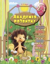 купить: Книга Академія розвитку. Розвивальні завдання для дітей 2-3 років