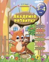 купить: Книга Академія розвитку. Розвивальні завдання для дітей 3-4 років