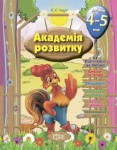 купить: Книга Академія розвитку. Розвивальні завдання для дітей 4-5 років.