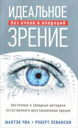 купити: Книга Идеальное зрение. Методы естественного восстановления зрения
