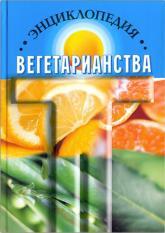 купити: Книга Энциклопедия вегетарианства