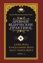 купити: Книга Древние ведические практики. Книга 2. Лайя-йога. Кундалини-йога. Шат-чакра-йога