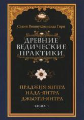 купить: Книга Древние ведические практики. Книга 1. Праджня-янтра. Нада-янтра. Джьоти-янтра