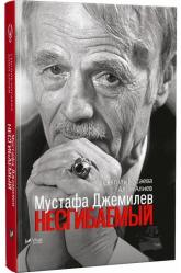 купить: Книга Мустафа Джемилев. Несгибаемый