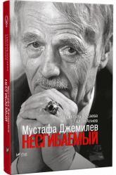 buy: Book Мустафа Джемилев. Несгибаемый