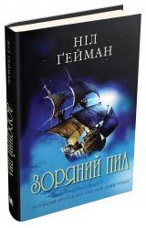 купити: Книга Зоряний пил