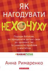 купити: Книга Як нагодувати нехочуху