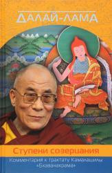 "купить: Книга Далай-лама. Ступени созерцания. Комментарий к трактату Камалашилы ""Бхаванакрама"""