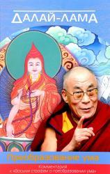 """купить: Книга Далай-лама. Преобразование ума. Комментарий к """"Восьми строфам о преобразовании ума"""" геше Лангри Танг"""