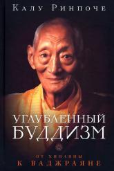 купить: Книга Углубленный буддизм: от Хинаяны к Ваджраяне.