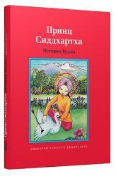 купить: Книга Принц Сиддхартха. история Будды