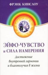 купить: Книга Эйфо-чувство и сила Намерения. Достижение внутренней гармонии и благополучия в жизни