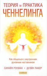 купить: Книга Теория и практика ченнелинга: Как общаться с внутренним  духовным наставником