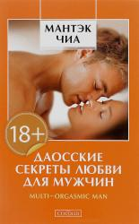 купить: Книга Для мужчин даосские секреты любви