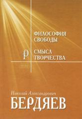 купить: Книга Философия свободы. Смысл творчества. Опыт оправдания человека
