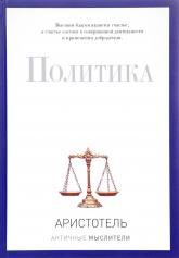 buy: Book Политика