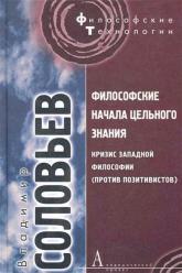 buy: Book Чтения о Богочеловечестве. Теоретическая философия